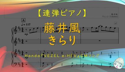 【連弾】きらり / 藤井風