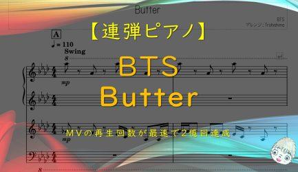 【連弾】Butter / BTS(방탄소년단)