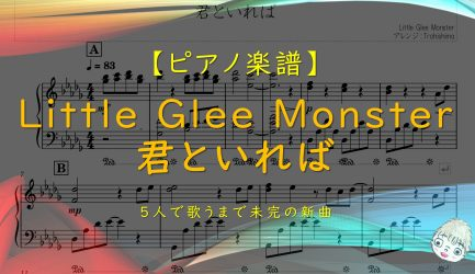 君といれば / Little Glee Monster