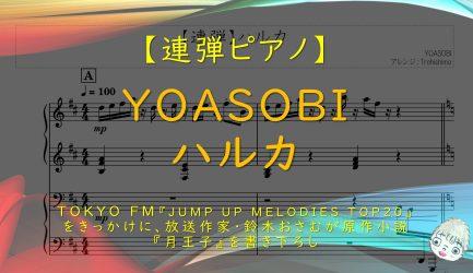 【連弾】ハルカ / YOASOBI