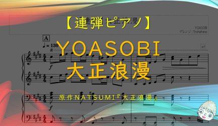 【連弾】大正浪漫 / YOASOBI