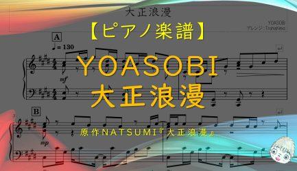 大正浪漫 / YOASOBI
